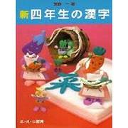 新 四年生の漢字(新・たのしい漢字教室) [全集叢書]