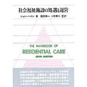 社会福祉施設の処遇と運営 [単行本]