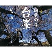 写真集 鎌倉の森 台峯 [単行本]