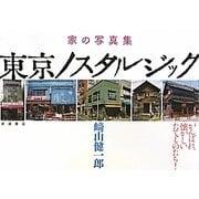 家の写真集 東京ノスタルジック [単行本]