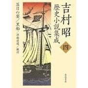 吉村昭歴史小説集成〈4〉落日の宴・黒船・洋船建造・敵討 [全集叢書]