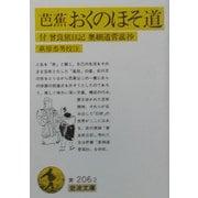 芭蕉 おくのほそ道―付・曾良旅日記、奥細道菅菰抄(岩波文庫) [文庫]