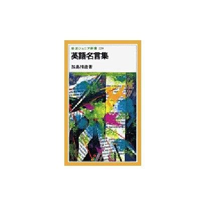 英語名言集(岩波ジュニア新書〈229〉) [新書]