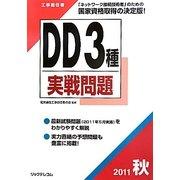 工事担任者 DD3種実戦問題〈2011秋〉 [単行本]