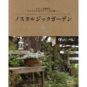 ノスタルジックガーデン-ビターな雑貨とナチュラルなグリーンが心地いい(MUSASHI BOOKS ガーデン&ガーデンMOOK) [ムックその他]