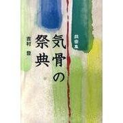 気骨の祭典-戯曲集 [単行本]