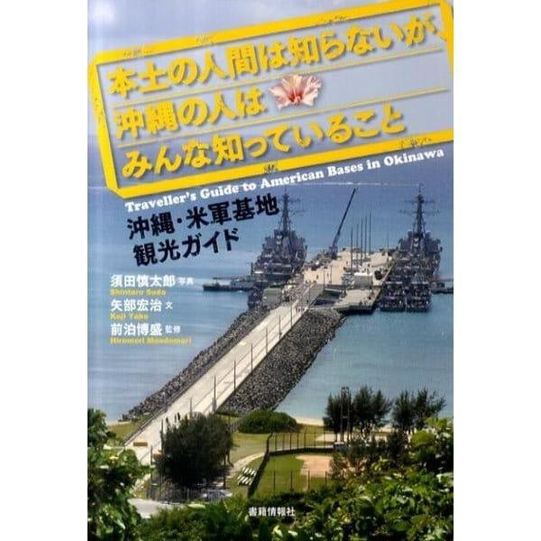 本土の人間は知らないが、沖縄の人はみんな知っていること-沖縄・米軍基地観光ガイド [単行本]