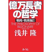 億万長者の哲学―戦略・戦術編〈1〉 [単行本]