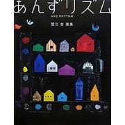 あんずリズム―蟹江杏画集 [単行本]