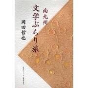 南九州 文学ぶらり旅 [単行本]