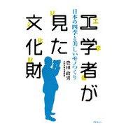 工学者が見た文化財―日本の四季と美しいモノつくり [単行本]