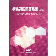 病名適応医薬品集〈2008〉―病名から薬がわかる本 [事典辞典]
