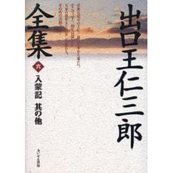 出口王仁三郎全集〈6〉入蒙記 其の他 [単行本]