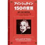 アインシュタイン150の言葉 [単行本]