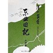 東北日記〈6の巻〉 復刻版 [単行本]