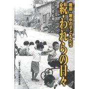 われらの日々 続-戦前・戦中の子どもたち [単行本]