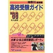 高校受験ガイド 神奈川・首都圏 '99年入試用 [事典辞典]