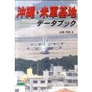 沖縄・米軍基地データブック [単行本]