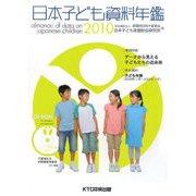 日本子ども資料年鑑〈2010〉 [単行本]