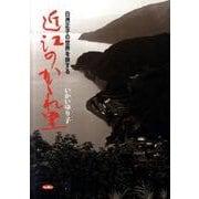 近江のかくれ里-白洲正子の世界を旅する [単行本]