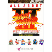ALL ABOUT ストリートファイター3―THE FIGHTING BIBLE(ALL ABOUTシリーズ〈Vol.19〉) [単行本]