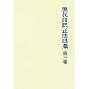 現代語訳正法眼蔵 [単行本]