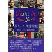 TOSHI IN NEWYORK―熟年ニューヨーク美大留学体験記 [単行本]