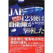 JAL123便は自衛隊が撃墜した(御巣鷹山ファイル〈2〉) [単行本]