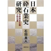 日本砕石業史研究―日本資本主義と砕石業 [単行本]