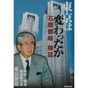 東京は変わったか―石原都政検証 [単行本]
