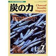 炭の力 Vol.7(2001・7)-炭・木酢液・竹酢液の総合情報誌 [単行本]