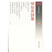 明珍昇詩集(日本現代詩文庫〈68〉) [文庫]