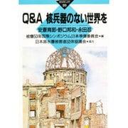 Q&A 核兵器のない世界を(かもがわブックレット) [全集叢書]