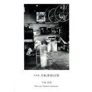 自転車屋50景-写真集 [単行本]