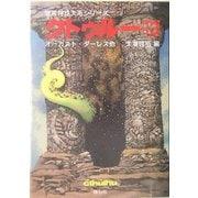 クトゥルー〈13〉(暗黒神話大系シリーズ) [文庫]