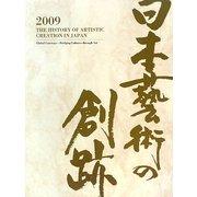 日本藝術の創跡〈2009年度版(第14巻)〉異文化への扉―創造の交流点 [単行本]