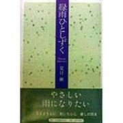 緑雨ひとしずく [単行本]