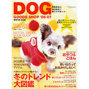 DOG GOODS SHOP '06-07 WINTER I(GEIBUN MOOKS 539) [ムックその他]