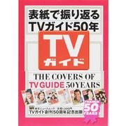 表紙で振り返るTVガイド50年(TOKYO NEWS MOOK 277号) [ムックその他]