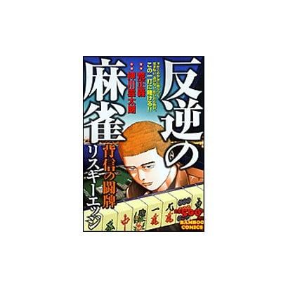 反逆の麻雀リスキーエッジ背信の闘牌(バンブー・コミックス) [コミック]