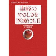 津軽のやさしさを医療にも〈2〉(悠飛社ホット・ノンフィクション) [単行本]