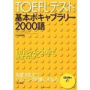 TOEFLテスト基本ボキャブラリー2000語 改訂新版 [単行本]