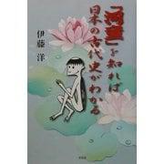 「河童」を知れば日本の古代史がわかる [単行本]
