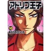 アドリブ王子 10(白夜コミックス 326) [コミック]