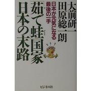 「茹で蛙」国家 日本の末路 [単行本]