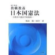 教職教養日本国憲法 補訂第2版-公教育の憲法学的視座 [単行本]