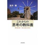 これからの思考の教科書―論理、直感、統合 現場に必要な3つの考え方 [単行本]
