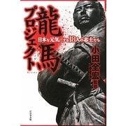 龍馬プロジェクト―日本を元気にする18人の志士たち [単行本]