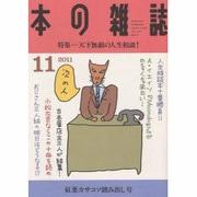 本の雑誌 341号 紅葉カサコソ踏み出し号 [全集叢書]