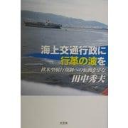 海上交通行政に行革の波を―欧米型航行規制への転換を望む [単行本]